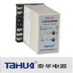 泰华电器/JZF系列/正反转控制继电器