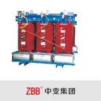 中变集团/SC11/SCB11系列/10KV干式变压器